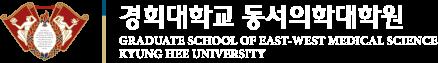 경희대학교 동서의학대학원